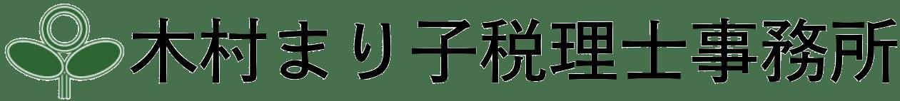 木村まり子税理士事務所
